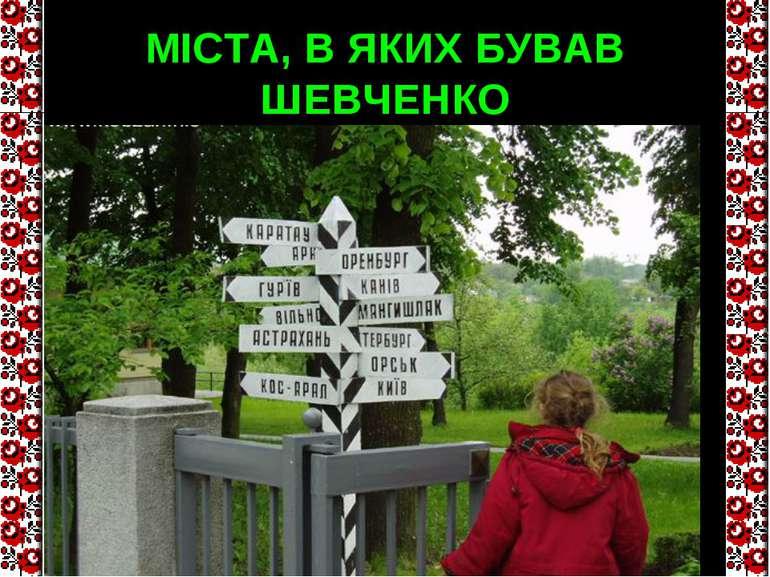 МІСТА, В ЯКИХ БУВАВ ШЕВЧЕНКО