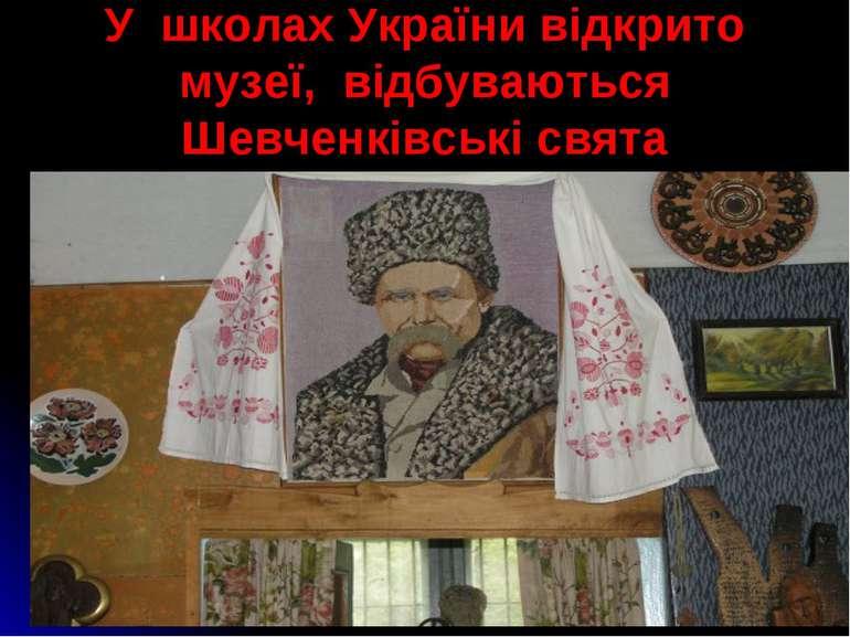 У школах України відкрито музеї, відбуваються Шевченківські свята
