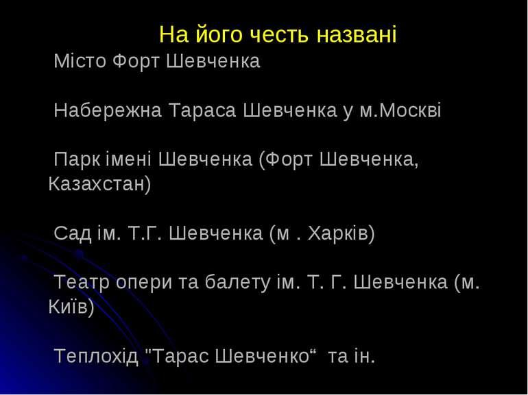 На його честь названі Місто Форт Шевченка Набережна Тараса Шевченка у м.Москв...