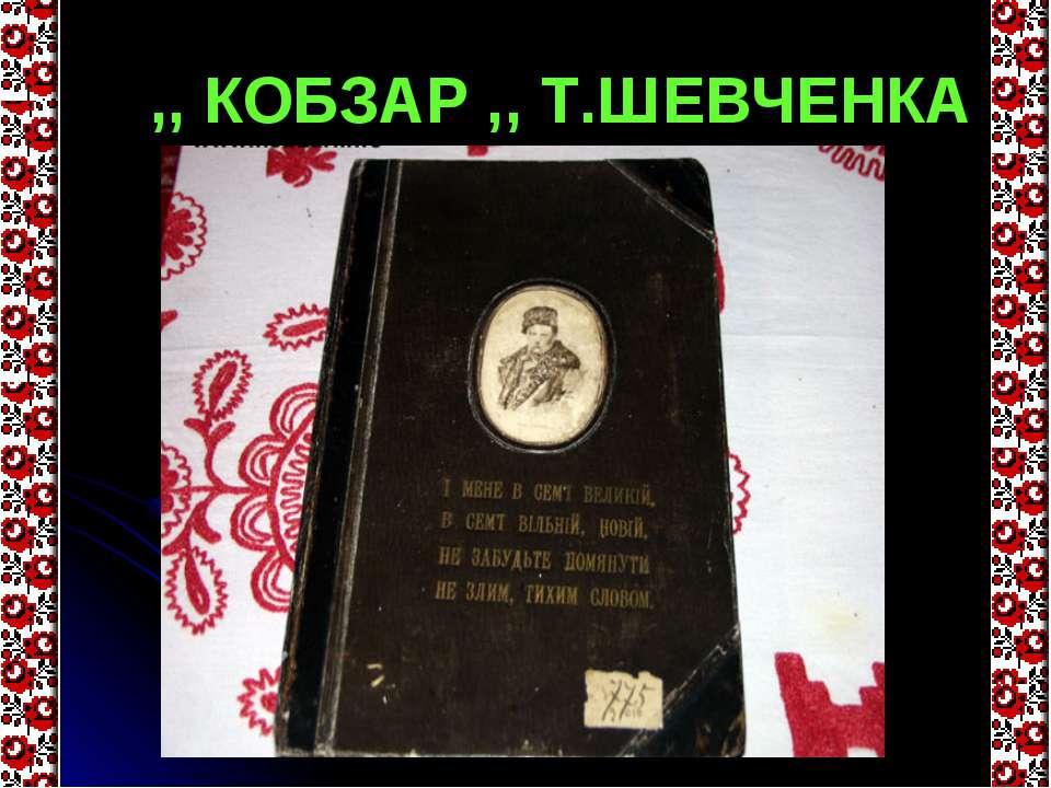 ,, КОБЗАР ,, Т.ШЕВЧЕНКА