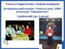 """* Участь в педагогічних і творчих конкурсах Всеукраїнський конкурс """"Учитель р..."""