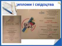 Дипломи і свідоцтва