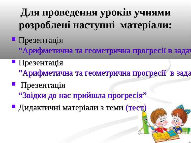 """Для проведення уроків учнями розроблені наступні матеріали: Презентація """"Ариф..."""