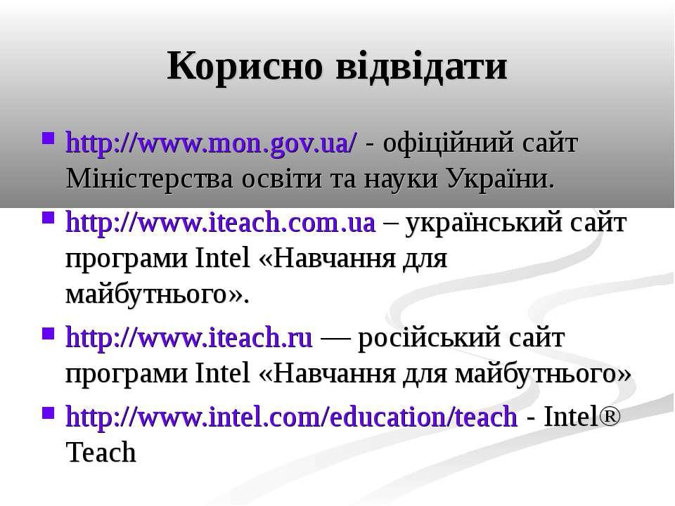 Корисно відвідати http://www.mon.gov.ua/ - офіційний сайт Міністерства освіти...