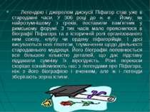 Легендою і джерелом дискусії Піфагор став уже в стародавні часи. У 306 році д...