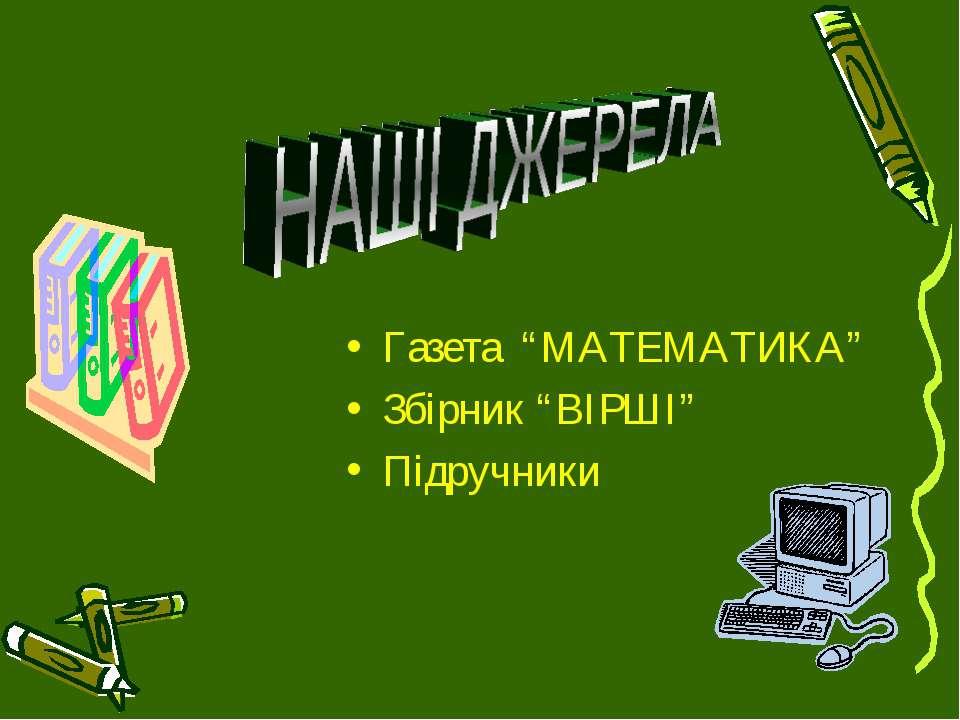 """Газета """"МАТЕМАТИКА"""" Збірник """"ВІРШІ"""" Підручники"""