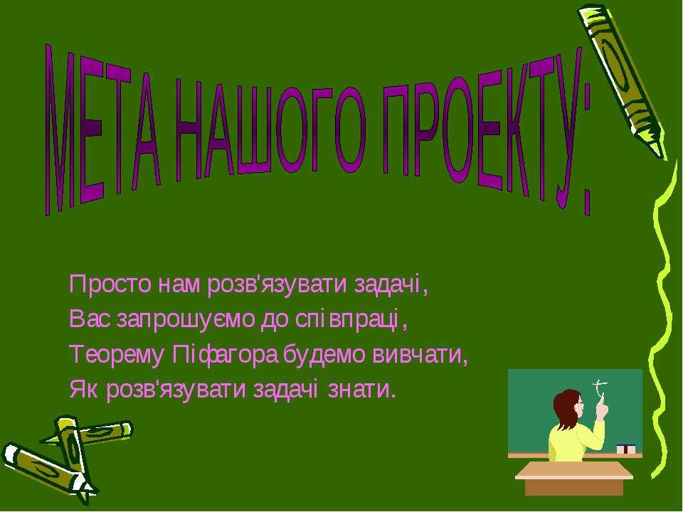 Просто нам розв'язувати задачі, Вас запрошуємо до співпраці, Теорему Піфагора...