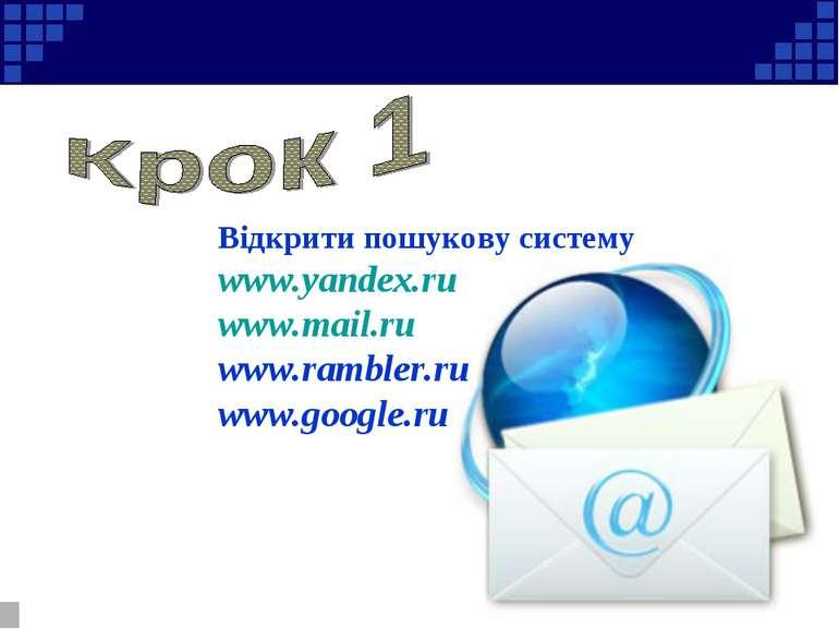 Відкрити пошукову систему www.yandex.ru www.mail.ru www.rambler.ru www.google.ru