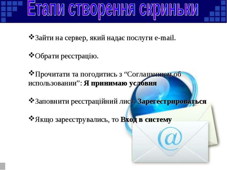 Зайти на сервер, який надає послуги e-mail. Обрати реєстрацію. Прочитати та п...