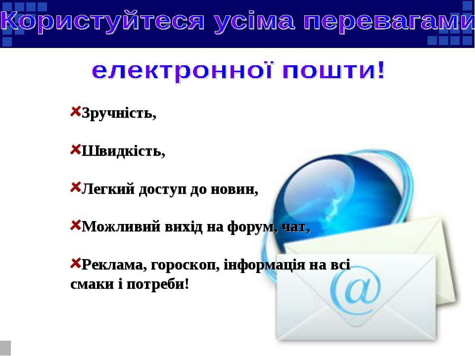 Зручність, Швидкість, Легкий доступ до новин, Можливий вихід на форум, чат, Р...