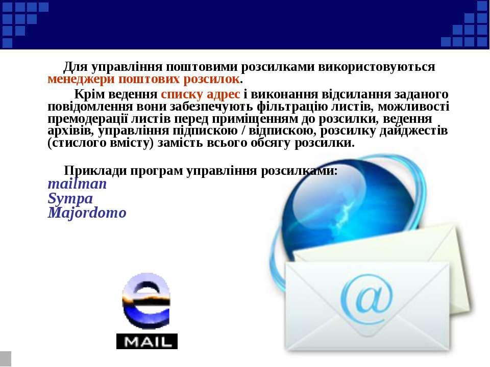 Для управління поштовими розсилками використовуються менеджери поштових розси...