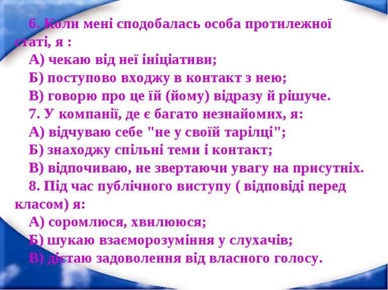 6. Коли мені сподобалась особа протилежної статі, я : А) чекаю від неї ініціа...