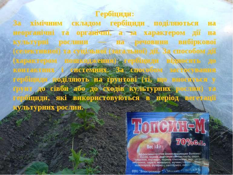 Гербіциди: За хімічним складом гербіциди поділяються на неорганічні та органі...
