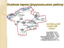 Освітня карта Цюрупинського району