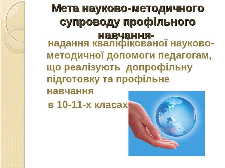 Мета науково-методичного супроводу профільного навчання- надання кваліфікован...