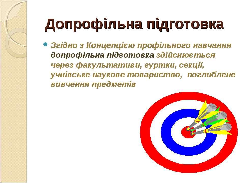 Допрофільна підготовка Згідно з Концепцією профільного навчання допрофільна п...