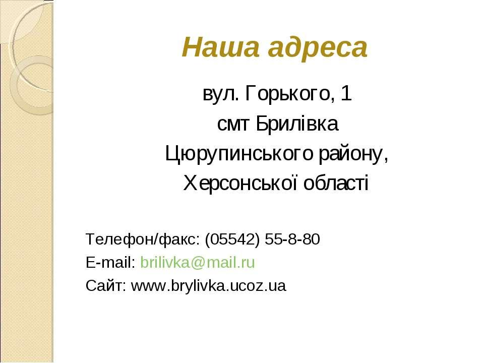 Наша адреса вул. Горького, 1 смт Брилівка Цюрупинського району, Херсонської о...