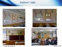 Кабінет хімії © Олійник Т.А., 2010 http://xi77mik.blogspot.com Company Logo