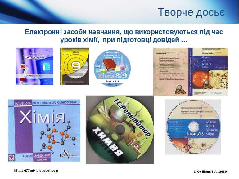 Електронні засоби навчання, що використовуються під час уроків хімії, при під...