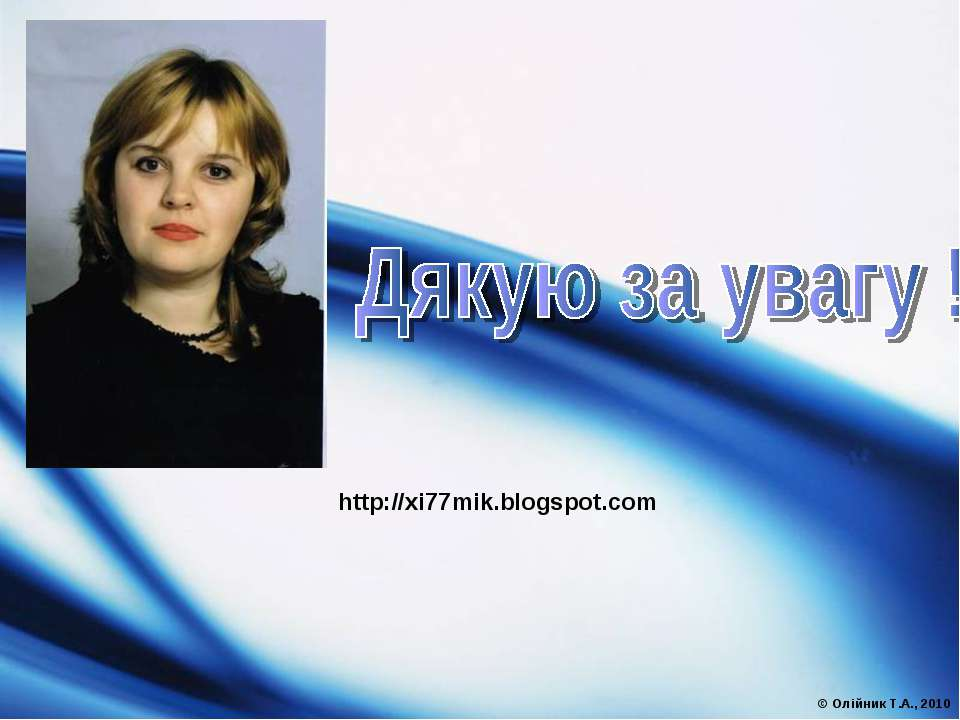 © Олійник Т.А., 2010 http://xi77mik.blogspot.com Company Logo