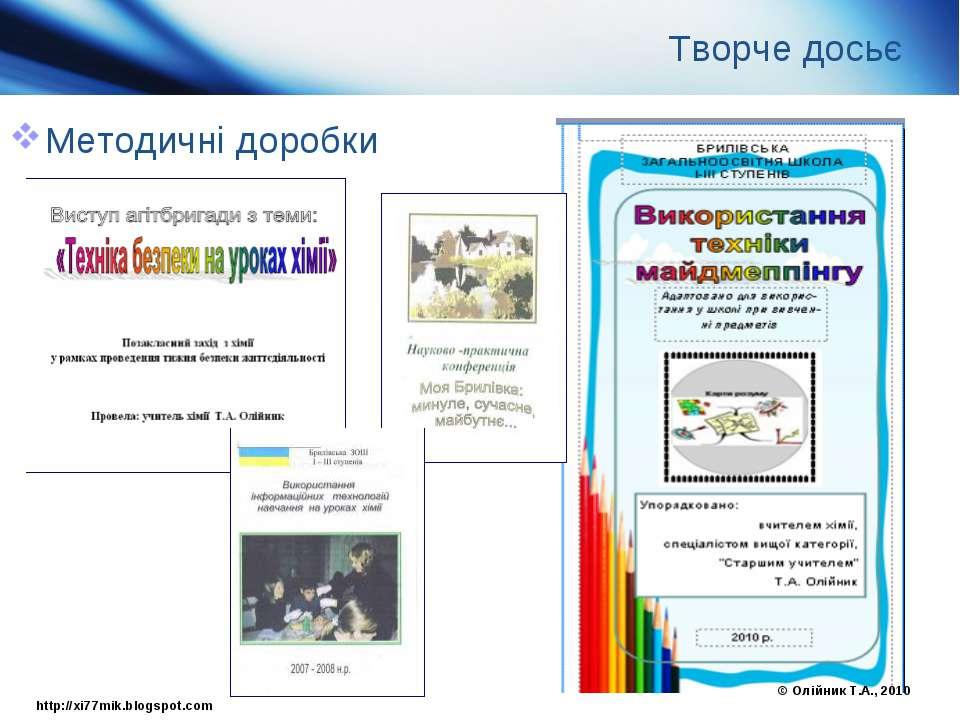 Творче досьє Методичні доробки © Олійник Т.А., 2010 http://xi77mik.blogspot.c...