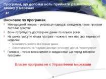 Програми, що допомагають прийняти рішення про заміну у мережах Висновок по пр...