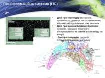 Геоінформаційна система (ГІС) Дані про структуру: матеріали, протяжність, діа...