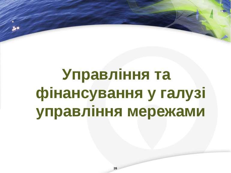 Управління та фінансування у галузі управління мережами *