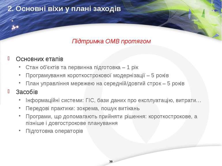 2. Основні віхи у плані заходів Підтримка ОМВ протягом Основних етапів Стан о...