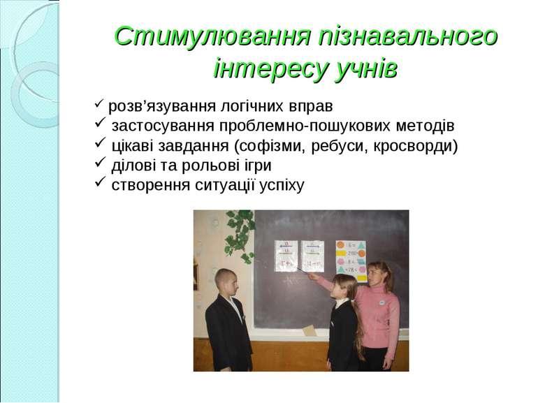 Стимулювання пізнавального інтересу учнів розв'язування логічних вправ застос...