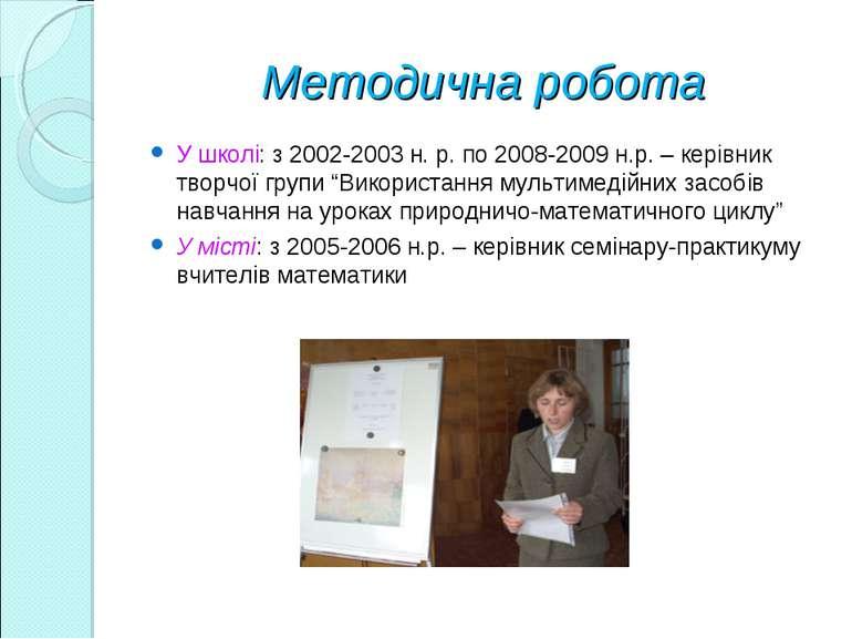 Методична робота У школі: з 2002-2003 н. р. по 2008-2009 н.р. – керівник твор...