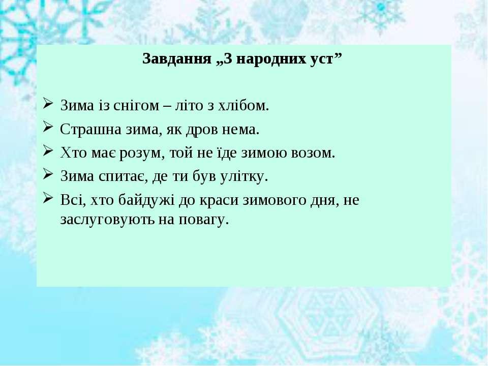 """Завдання """"З народних уст"""" Зима із снігом – літо з хлібом. Страшна зима, як др..."""