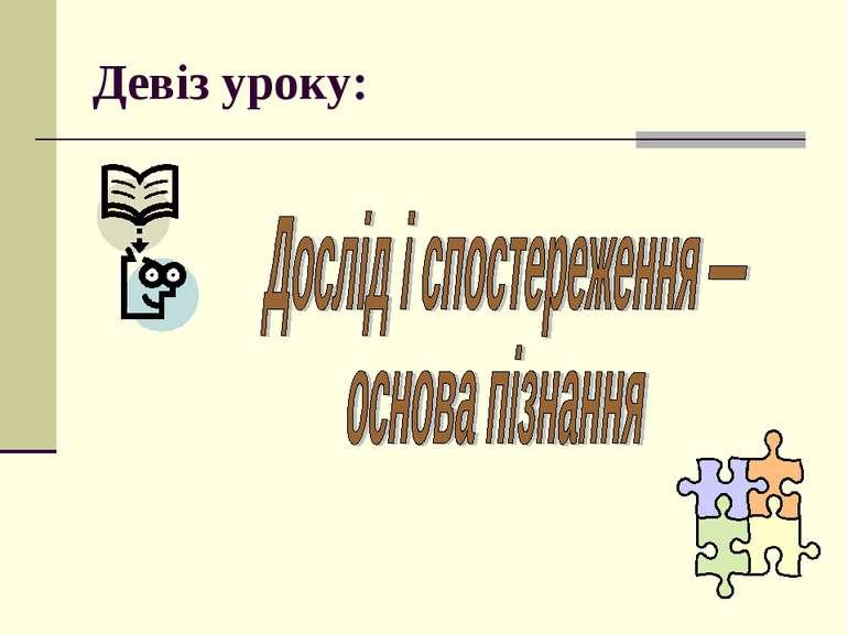 Девіз уроку: