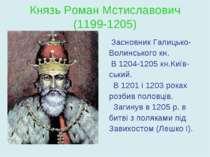 Князь Роман Мстиславович (1199-1205) Засновник Галицько- Волинського кн. В 12...