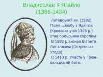 Владисслав ІІ Ягайло (1386-1434) Литовський кн. (1382). Після шлюбу з Ядвігою...