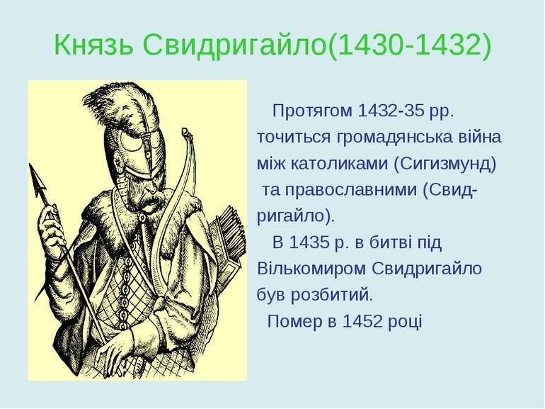 Князь Свидригайло(1430-1432) Протягом 1432-35 рр. точиться громадянська війна...