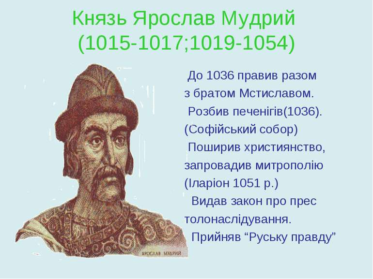 Князь Ярослав Мудрий (1015-1017;1019-1054) До 1036 правив разом з братом Мсти...
