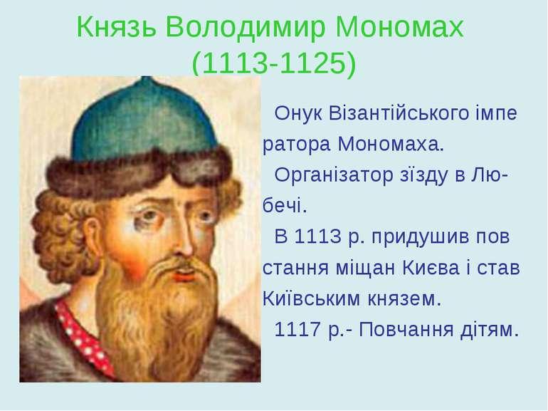 Князь Володимир Мономах (1113-1125) Онук Візантійського імпе ратора Мономаха....
