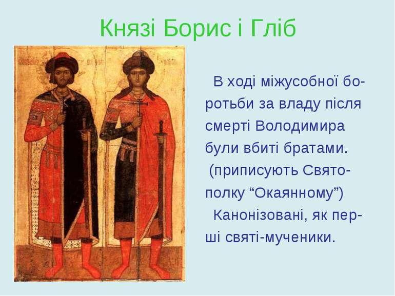 Князі Борис і Гліб В ході міжусобної бо- ротьби за владу після смерті Володим...