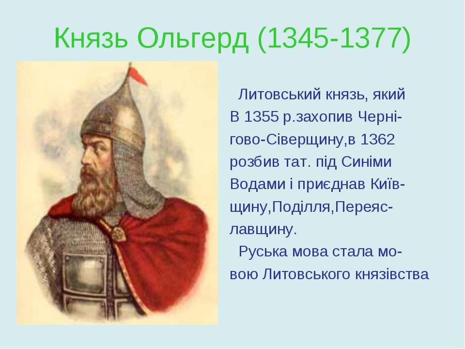 Князь Ольгерд (1345-1377) Литовський князь, який В 1355 р.захопив Черні- гово...