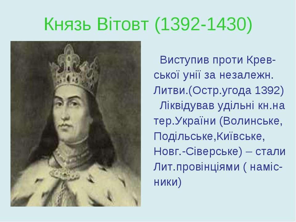 Князь Вітовт (1392-1430) Виступив проти Крев- ської унії за незалежн. Литви.(...