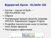 Відкритий Архів - ELibUkr OA Хостінг – портал ELibUkr - http://oa.elibukr.org...