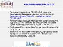 УПРАВЛІННЯ ELibUkr-OA Загальне управління ELibUkr-OA здійснює Координаційна р...