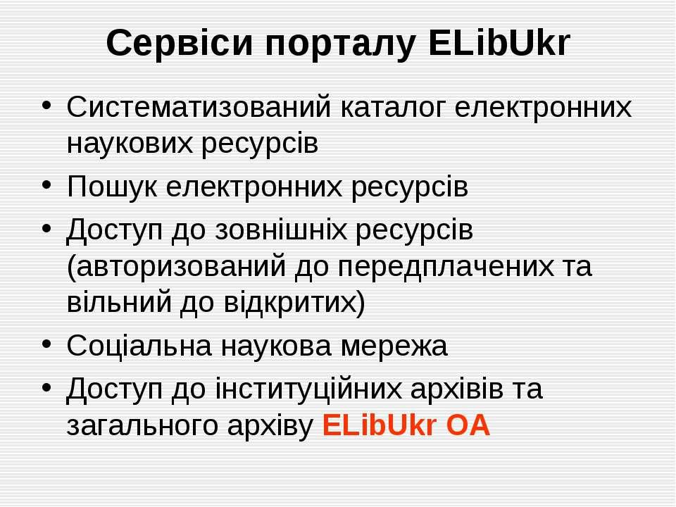 Сервіси порталу ELibUkr Систематизований каталог електронних наукових ресурсі...