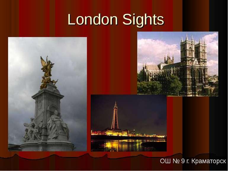 London Sights ОШ № 9 г. Краматорск