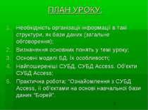 ПЛАН УРОКУ: Необхідність організації інформації в такі структури, як бази дан...