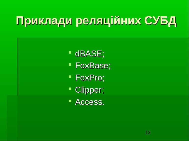 Приклади реляційних СУБД dBASE; FoxBase; FoxPro; Clipper; Access.