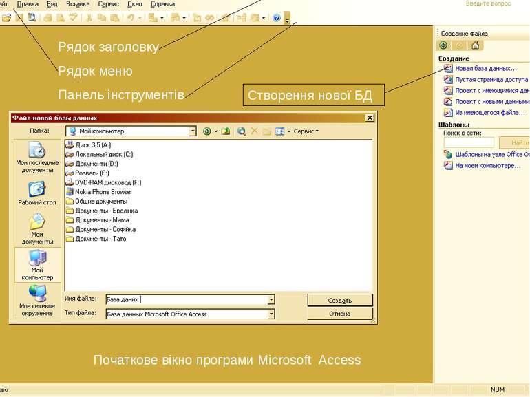 Початкове вікно програми Microsoft Access Створення нової БД Рядок заголовку ...