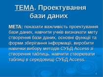 ТЕМА. Проектування бази даних МЕТА: показати важливість проектування бази дан...