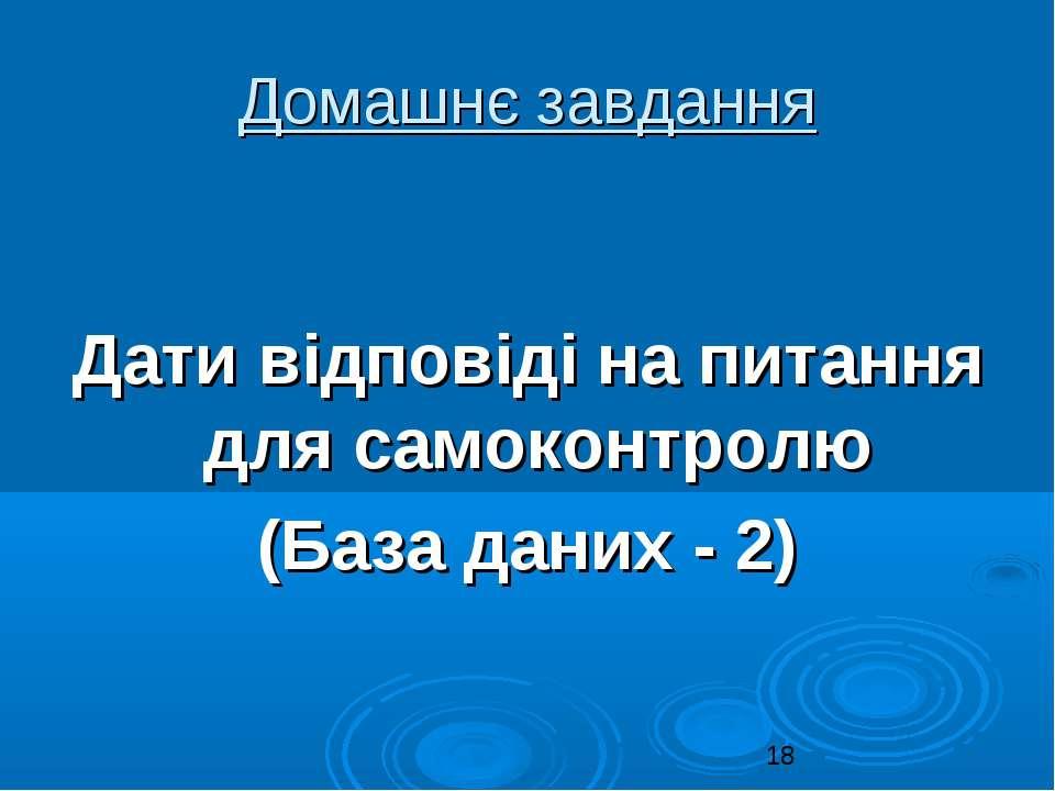 Домашнє завдання Дати відповіді на питання для самоконтролю (База даних - 2)